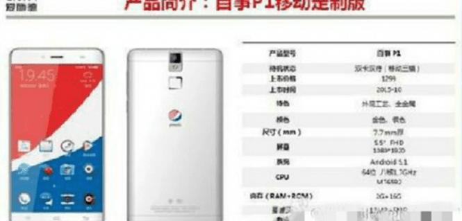 Pepsi xác nhận sắp ra mắt smartphone